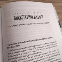 ГАЛИЛЕЯНИН. Лучиан Кристеску