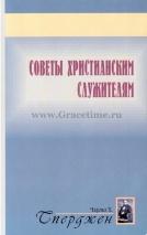 СОВЕТЫ ХРИСТИАНСКИМ СЛУЖИТЕЛЯМ. Чарльз Сперджен
