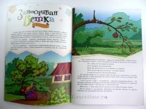 БИБЛЕЙСКАЯ МУДРОСТЬ В ДЕТСКИХ РАССКАЗАХ. Елена Косинова