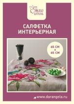 """Салфетка интерьерная """"Божья возлюбленная"""" /бежевая/"""