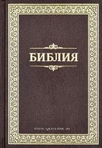 БИБЛИЯ 053 Коричневый цвет, золотая рамка, тв. пер. парал. места /140х190/
