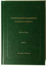 ТОЛКОВАНИЕ НА КНИГИ НОВОГО ЗАВЕТА т.3 /Ев. от Ин., Зеленый/ Мэтью Генри