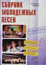 СБОРНИК МОЛОДЕЖНЫХ ПЕСЕН. Четвертое издание