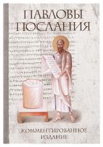 ПАВЛОВЫ ПОСЛАНИЯ: Комментированное издание. Андрей Десницкий