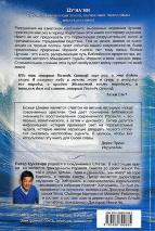 БОЖЬЕ ЦУНАМИ. Понимание Израиля и пророчеств последних дней. Питер Цукахира