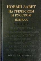 НОВЫЙ ЗАВЕТ НА РУССКОМ И ГРЕЧЕСКОМ ЯЗЫКАХ. Под ред. еп. Кассиана