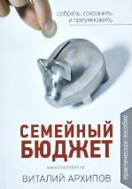 СЕМЕЙНЫЙ БЮДЖЕТ. Практическое пособие. Виталий Архипов