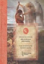 БИБЛЕЙСКАЯ ДИНАМИКА. Том 1. Комментарий на Книгу Бытия. Пинхас Полонский