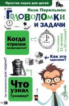 ГОЛОВОЛОМКИ И ЗАДАЧИ. Простая наука для детей. Яков Перельман
