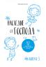 НАСЛЕДИЕ ОТ ГОСПОДА. 52 рассказа для проповеди детям. Выпуск 3. Екатерина Бут