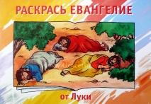 РАСКРАСЬ ЕВАНГЕЛИЕ ОТ ЛУКИ. Кэрин Маккензи