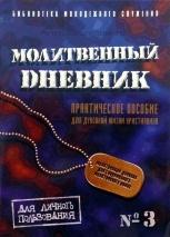 МОЛИТВЕННЫЙ ДНЕВНИК №3. Синди Энджой