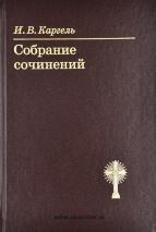 СОБРАНИЕ СОЧИНЕНИЙ. Иван Каргель