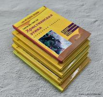 ХРИСТИАНСКАЯ ЭТИКА. Карманный словарь. Стенли Дж.Гренз, Джей Т.Смит