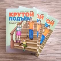 КРУТОЙ ПОДЪЕМ. Светлана Крутова