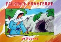 РАСКРАСЬ ЕВАНГЕЛИЕ ОТ ИОАННА. Кэрин Маккензи