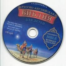 БИБЛИЯ ДЛЯ ДЕТЕЙ РУССКО-АНГЛИЙСКАЯ С АУДИОКНИГОЙ НА CD