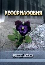 РЕФОРМАФОБИЯ. Дэвид Пайлс