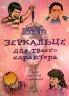 ЗЕРКАЛЬЦЕ ДЛЯ ТВОЕГО ХАРАКТЕРА. Стихи для детей и родителей. Алексей Полосин
