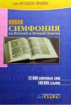НОВАЯ СИМФОНИЯ НА ВЕТХИЙ И НОВЫЙ ЗАВЕТЫ. 22000 ключевых слов