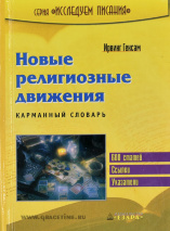 НОВЫЕ РЕЛИГИОЗНЫЕ ДВИЖЕНИЯ. Карманный словарь. Ирвинг Гексам