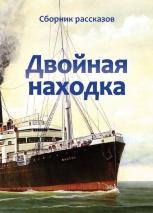 ДВОЙНАЯ НАХОДКА. Сборник рассказов