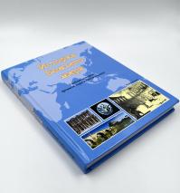 ИСТОРИЯ БОЖЬЕГО МИРА. Учебник истории древнего мира и средневековья. Второе издание