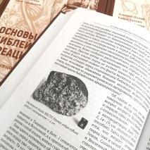 ОСНОВЫ БИБЛЕЙСКОГО КРЕАЦИОНИЗМА. Титова Елена, Попов Алексей, Трифонов Олег