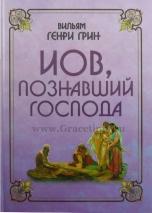ИОВ, ПОЗНАВШИЙ ГОСПОДА. Вильям Генри Грин
