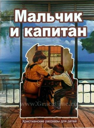 МАЛЬЧИК И КАПИТАН. Христианские рассказы для детей