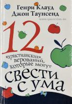 """12 """"ХРИСТИАНСКИХ"""" ВЕРОВАНИЙ, КОТОРЫЕ МОГУТ СВЕСТИ С УМА. Генри Клауд"""
