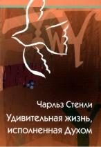 УДИВИТЕЛЬНАЯ ЖИЗНЬ, ИСПОЛНЕННАЯ ДУХОМ. Чарльз Стэнли