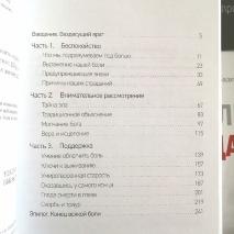 ПЕРЕД ЛИЦОМ СТРАДАНИЙ. Роберто Баденас