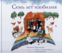 СЕМЬ ЛЕТ ИЗОБИЛИЯ. Людмила Крупицкая