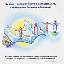 БОЛЬШАЯ КАРТИНА. Библейские истории. Дэвид Хелм