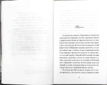 УРОКИ КАЛЛИГРАФИИ. Ирина Богданова