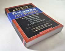 БИЗНЕС ПО КНИГЕ. Руководство по применению библейских принципов на рабочем месте. Ларри Беркетт