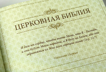 БИБЛИЯ 087 TI Черный, тв. переплет, кожа, индексы, в футляре /250х300/