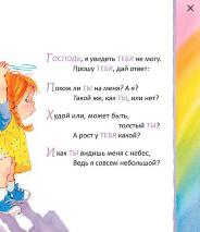КАКОВ НАШ БОГ? Цветные иллюстрации. От 3-7 лет. Кэтлин Лонг Бостром /2-е издание, переработанное/