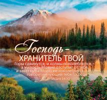 Магнит 8х11: Господь - хранитель твой