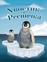 ХВОСТИК И РЕСНИЧКА. Елена Люкманова