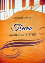 ПЕСНИ РАЗНЫХ СТОЛЕТИЙ. С нотами. Александр Сибилев