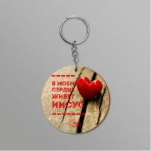 """Брелок из дерева: """"В моем сердце живет Иисус"""""""