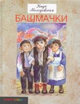 БАШМАЧКИ. Кадя Молдовская
