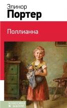 ПОЛЛИАННА. Элинор Портер /Эксмо/