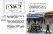АВТОМОБИЛИ И ТРАНСПОРТ. Энциклопедии с Чевостиком. Елена Качур