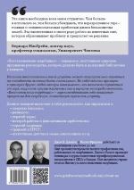 ВОССТАНОВЛЕНИЕ СКОРБЯЩИХ. Практическое руководство. Джон Джеймс и Рассел Фридман