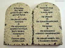 Скрижали каменные: 10 заповедей /малый формат/