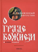 О ГРАДЕ БОЖИЕМ (в 2-х томах). Аврелий Августин