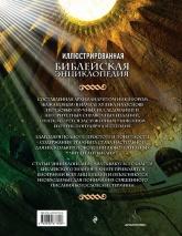 ИЛЛЮСТРИРОВАННАЯ БИБЛЕЙСКАЯ ЭНЦИКЛОПЕДИЯ. Архимандрит Никифор